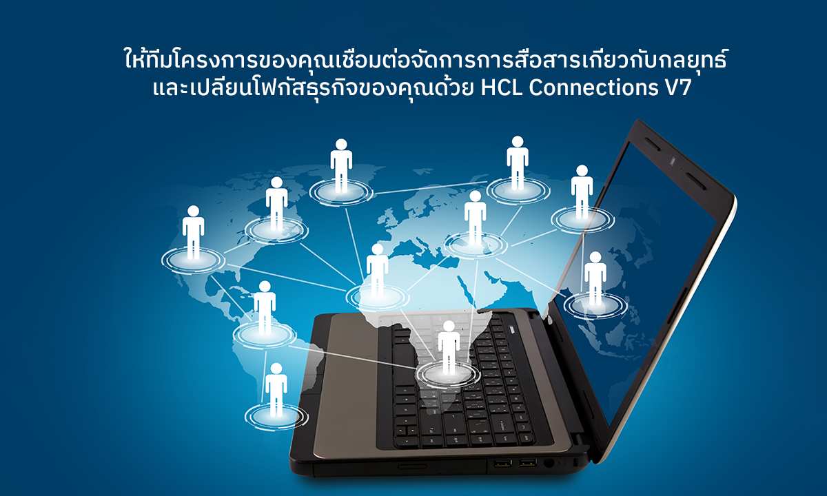 HCL Connections v7 Is Here