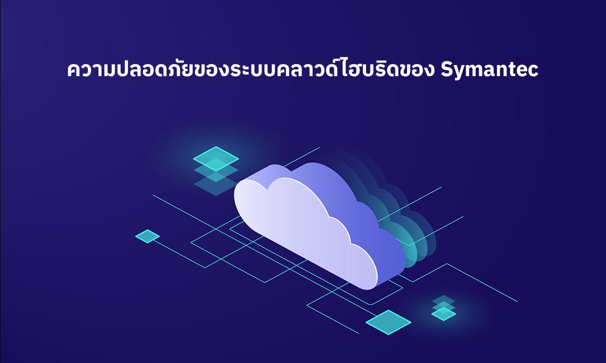 symantec-hybrid-cloud