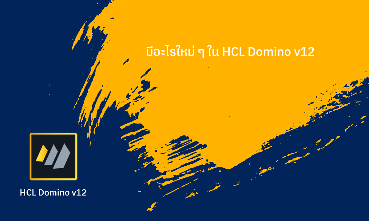 HCL DominoV12