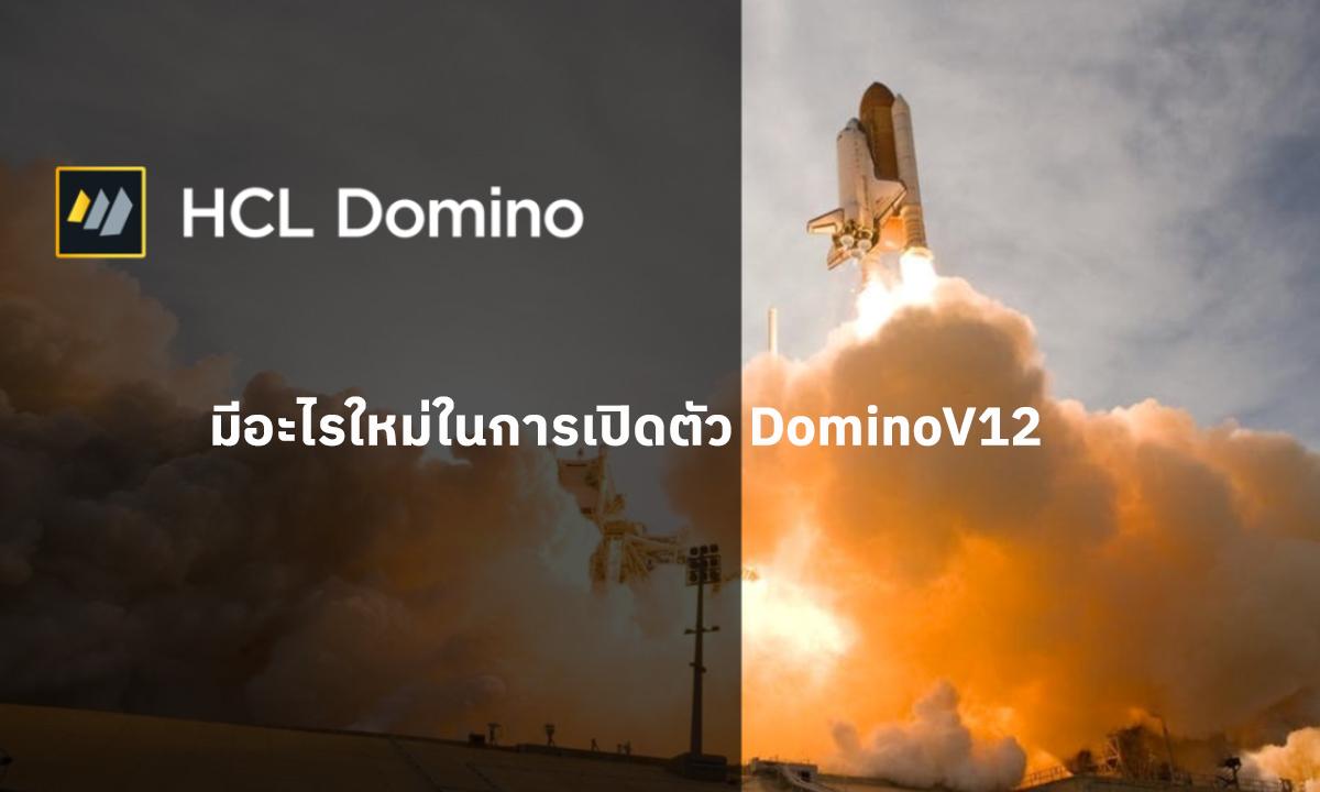 New HCL Domino V12